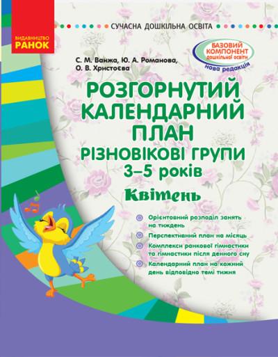 Розгорнутий календарний план. Різновікові групи (3–5 років). Квітень. Серія «Сучасна дошкільна освіта»