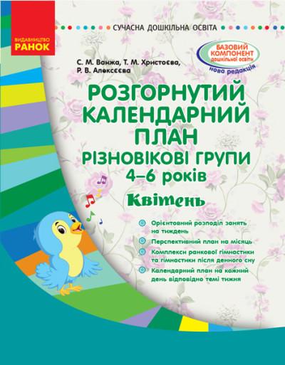 Розгорнутий календарний план. Різновікові групи (4–6 років). Квітень. Серія «Сучасна дошкільна освіта»