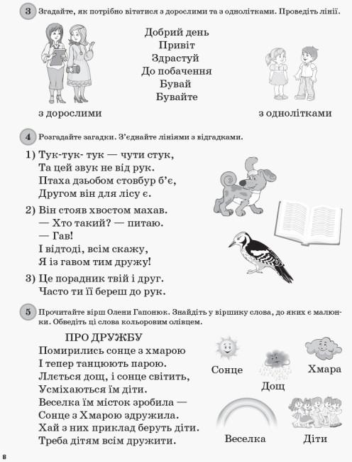НУШ Щоденні 5. 1 клас. Частина 1
