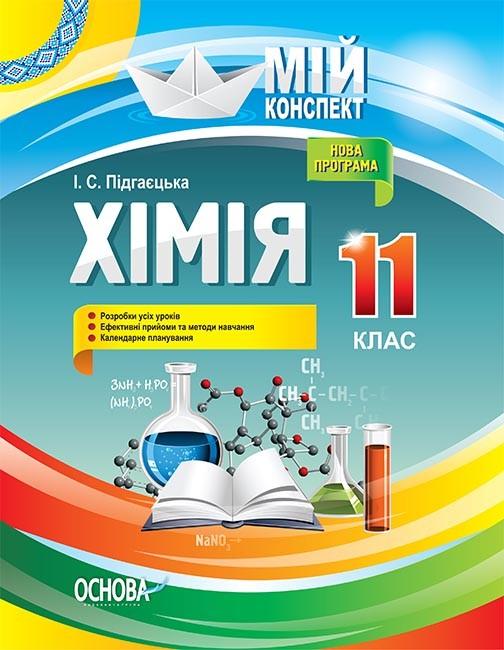 Хімія. 11 клас. Мій конспект
