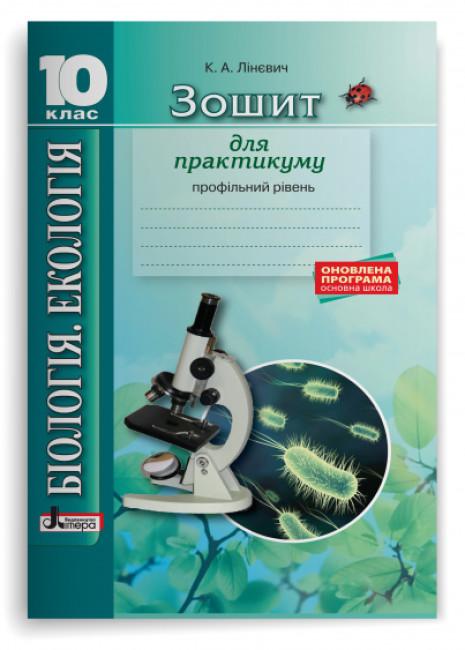 Біологія і екологія. 10 клас. Зошит для практикуму. Профільний рівень