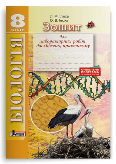Біологія. 8 клас. Зошит для лабораторних робіт, досліджень, практикуму