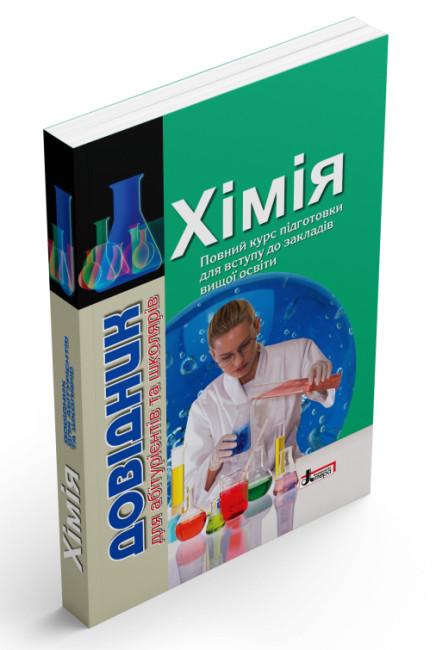 Хімія. Довідник для абітурієнтів та школярів