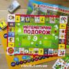 Математика, мова, логіка. 30 ігор