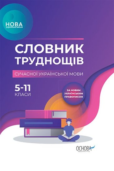 Словник труднощів сучасної української мови. 5–11-й класи