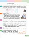 НУШ Математика. 2 клас. Навчальний зошит у 4 частинах. ЧАСТИНА 2