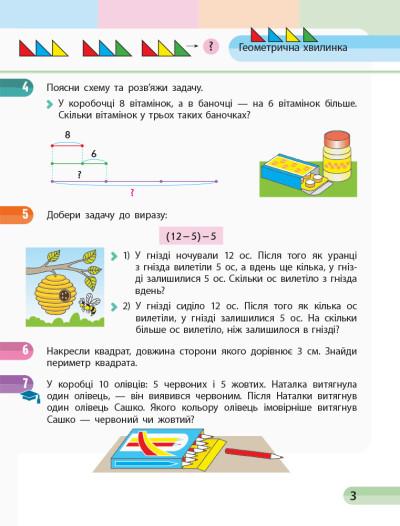 НУШ Математика. 2 клас. Навчальний зошит У 4 частинах. ЧАСТИНА 4