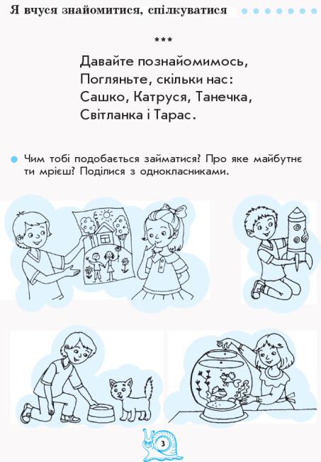 НУШ Зошит з читання. 1 клас до букваря М. С. Вашуленка, О. В. Вашуленко
