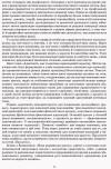 Біологія і екологія. 6–11 класи: навчальні програми, методичні рекомендації про викладання навчального предмета в закладах загальної середньої освіти у 2019/2020 н. р., вимоги до оцінювання