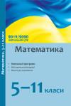Математика. 5–11 класи: навчальні програми, методичні рекомендації про викладання навчальних предметів у ЗЗСО у 2019/2020 н. р., орієнтовні вимоги до оцінювання навчальних досягнень учнів