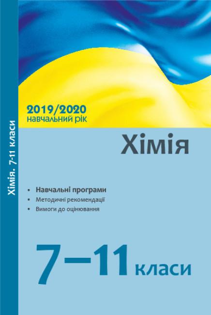 Хімія. 7–11 класи: навчальні програми, методичні рекомендації про викладання навчального предмета в закладах загальної середньої освіти у 2019/2020 н. р., вимоги до оцінювання