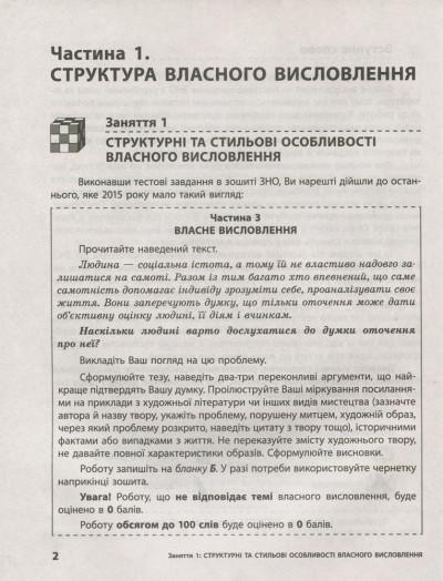 ЗНО + ДПА. Українська мова і література. Власне висловлення. Робочий зошит з електронним додатком