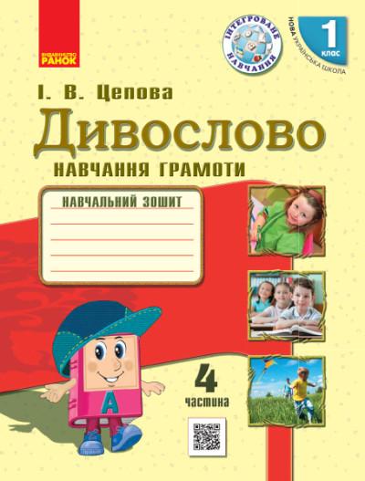 НУШ Дивослово. Навчання грамоти. Навчальний зошит для 1 класу ЗЗСО. У 4 частинах. ЧАСТИНА 4