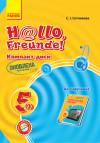 Німецька мова. Аудіодиск до підручника. 5(1) клас. Hallo, Freunde!
