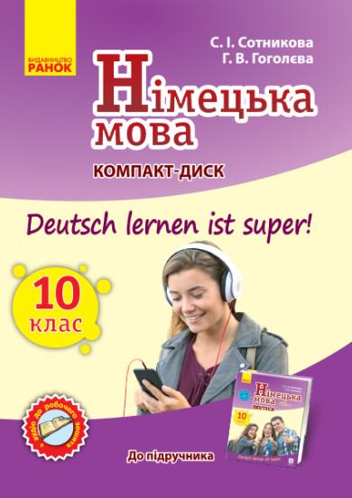 Німецька мова. Аудіодиск до підручника. 10(10) клас. Deutsch lernen ist Super