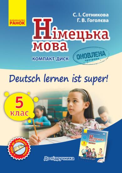 Німецька мова. Аудіодиск до підручника. 5(5) клас. Deutsch lernen ist Super