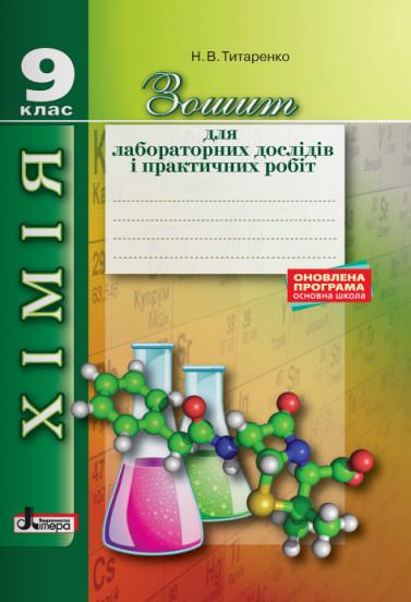 Хімія. 9 клас. Зошит для лабораторних дослідів і практичних робіт