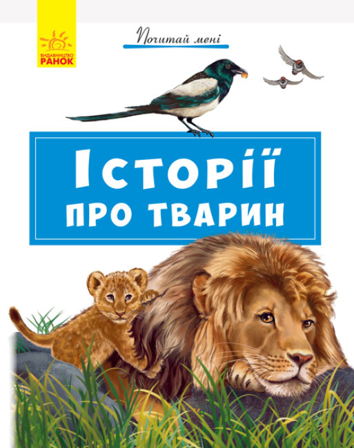 Історії про тварин