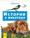 Почитай мне. Истории о животных