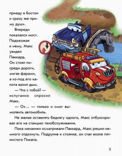 Почитай мне. Полезные машины
