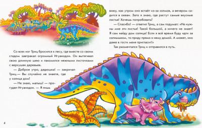 Почитай мне. Динозавры