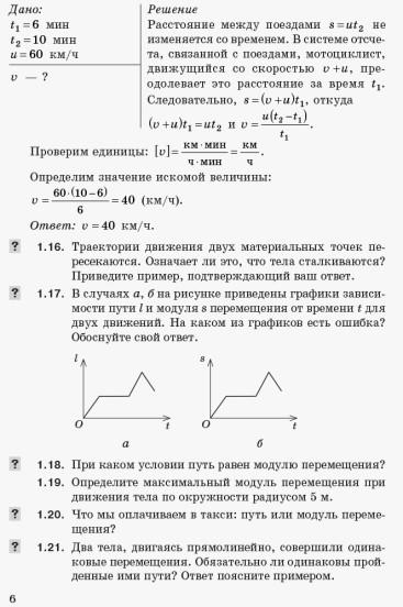Физика. 10 класс. Уровень стандарта. Сборник задач