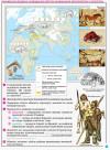 Атлас-шаблон. Всесвітня історія. Історія України. 6 клас