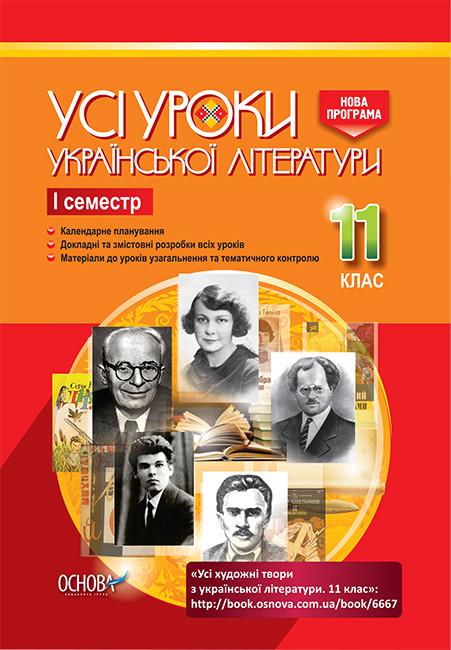 Усі уроки української літератури. 11 клас. І семестр