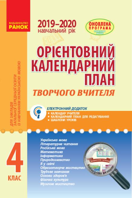 Орієнтовний календарний план для закладів загальної середньої освіти із навчанням українською мовою. 4 клас