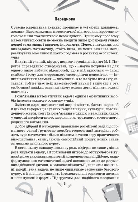 НУШ Збірник задач з математики. 1–4 класи