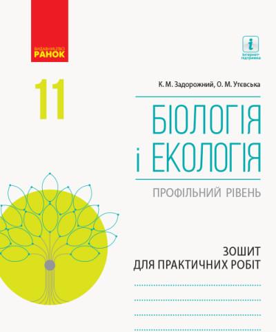 Біологія і екологія (профільний рівень). 11 клас. Зошит для практичних робіт