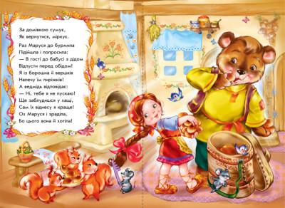 Казки у віршах. Маруся та ведмідь  (скоба)