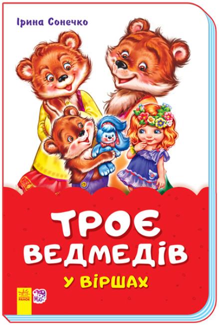 Троє ведмедів у віршах (скоба)