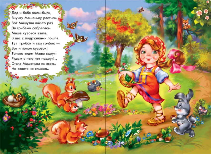 Сказки в стихах. Маша и медведь (скоба)