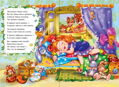 Сказки в стихах. Три медведя (скоба)
