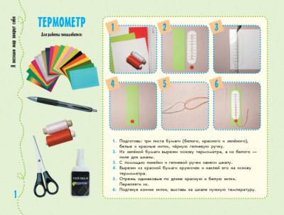 НУШ Умелые ручки. Дизайн и технологии. Я исследую мир. 2 класс. Альбом-пособие по трудовому обучению