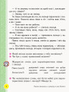 НУШ Книжка для читання. До підручника Лариси Тимченко, ірини Цепової «Українська мова та читання. 2 клас»