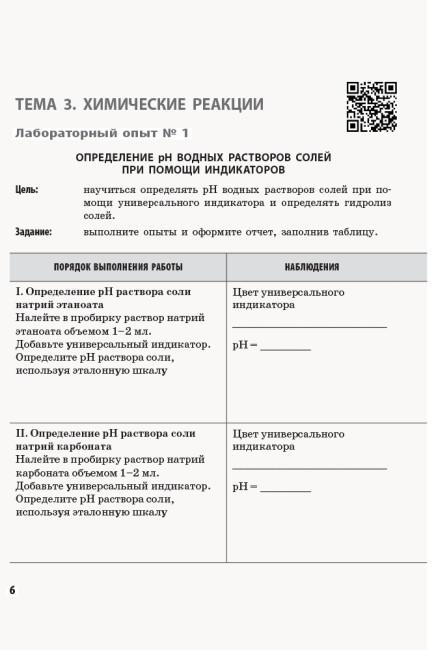 Химия (уровень стандарта). 11 класс. Тетрадь для лабораторных опытов и практических работ