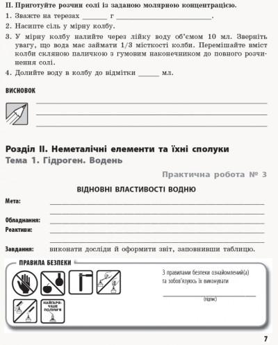 Хімія (профільний рівень). 11 клас. Зошит для практичних робіт