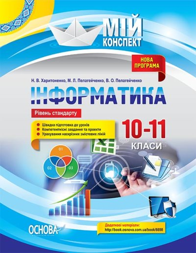 Інформатика. 10–11 класи. Рівень стандарту