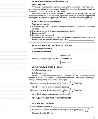 Алгебра та початки аналізу. 10 клас. Профільний рівень. I семестр