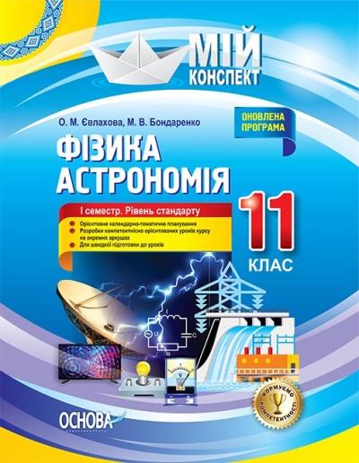 Фізика. Астрономія. 11 клас. I семестр. Рівень стандарту