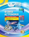 Фізика. Астрономія. 11 клас. II семестр. Рівень стандарту