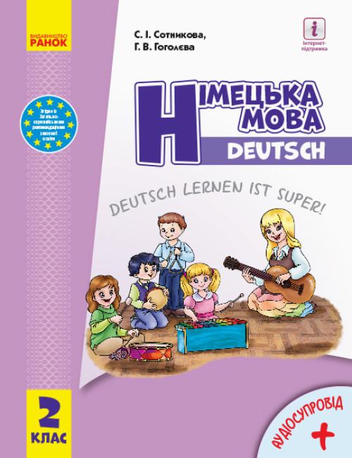 НУШ Німецька мова. Deutsch lernen ist super! Підручник. 2 клас (з аудіосупроводом)