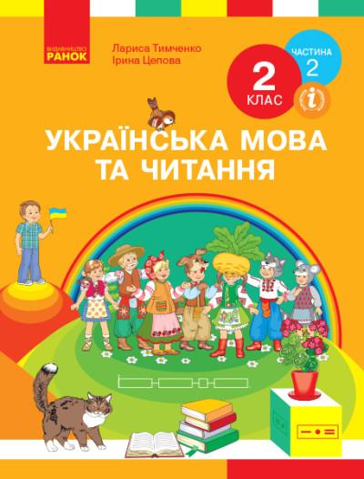 НУШ Українська мова та читання та читання. Підручник. 2 клас. ЧАСТИНА 2 (У 2-х частинах)