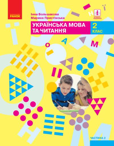 НУШ Українська мова та читання. Підручник. 2 клас. ЧАСТИНА 2 (У 2-х частинах)