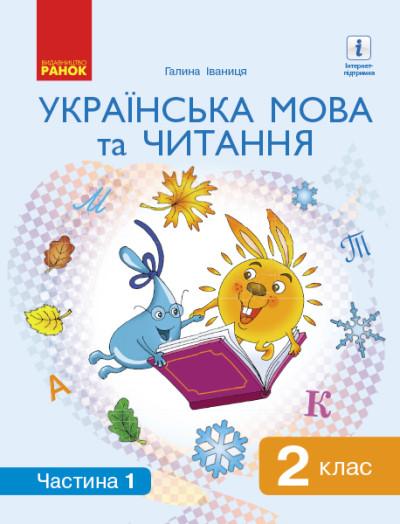 НУШ Українська мова та читання. Підручник. 2 клас.  ЧАСТИНА 1 (У 2-х частинах)