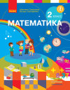 НУШ Математика. Учебник. 2 класс