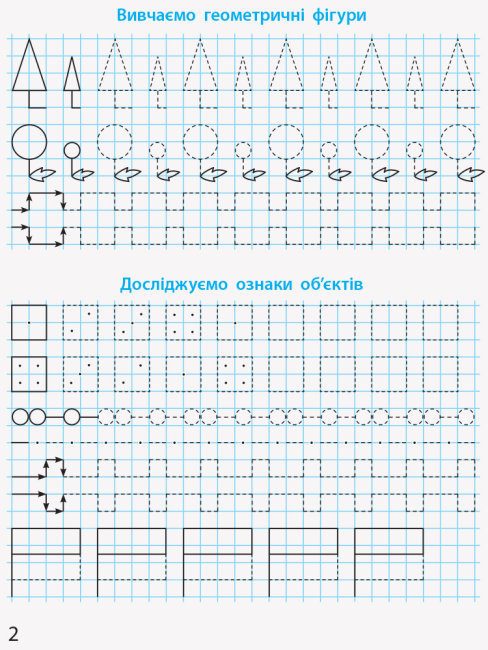 НУШ Математичні прописи. 1 клас