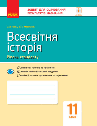 Всесвітня історія. 11 клас. Зошит для оцінювання результатів навчання